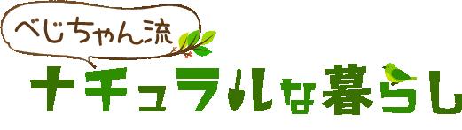 べじちゃん流ナチュラルな暮らし☆☆